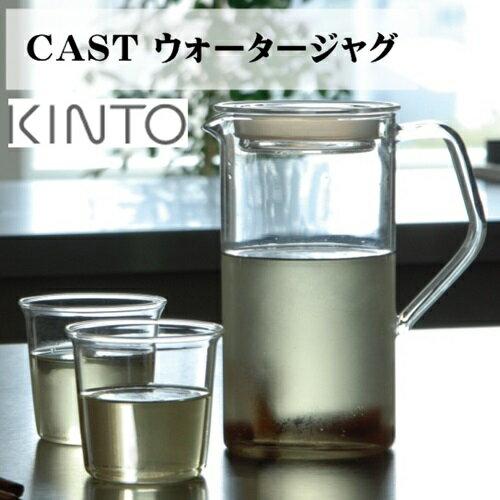 CAST ウォータージャグ 0.75L クリア ジャグ ピッチャー 水筒 カラフェ ボトル お茶入れ 【キントー KINTO】