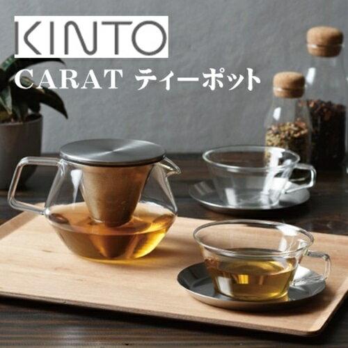 CARAT ティーポット 850ml ステンレス ティーポット お茶入れ 耐熱ガラス製 【キントー KINTO】
