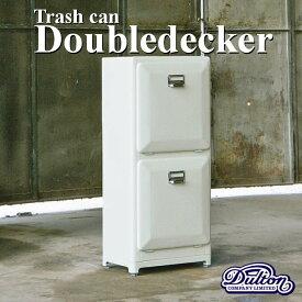 【送料無料】トラッシュカン ダブルデッカー Trash Can Double decker【ダルトン DULTON】スマートな印象のスチール製ゴミ箱