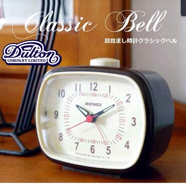 目覚まし時計 クラシックベル Classic bell スヌーズ機能 アラームクロック レトロモダン【ダルトン DULTON】 【西海岸 インダストリアル】