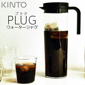 【あす楽】【送料無料】プラグ ウォータージャグ 1.2L PLUG WaterJug【キントー KINTO】麦茶やコーヒーなどに。口が広くて洗いやすい冷水筒。冷蔵庫にピッタリ。ピッチャー 水筒 (z)