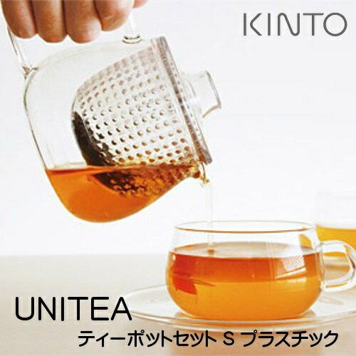 ユニティ ティーポットセット Sサイズ プラスチック UNITEA TeapotSet S Plastic 透明感が美しくお茶の色を魅せる 【キントー KINTO】