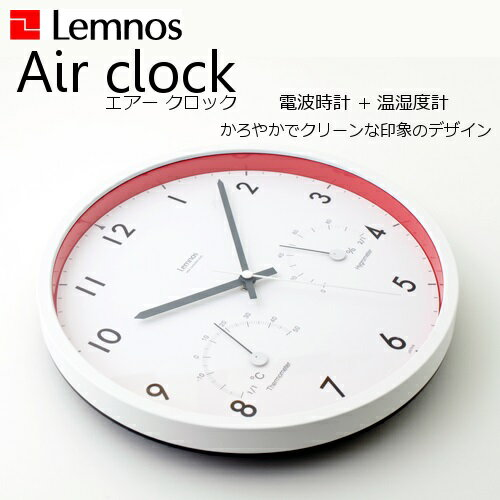 Air clock エアークロック モダン ナチュラル シンプル お洒落  スイーブムーブメント CASAレーベル【タカタレムノス Lemnos】