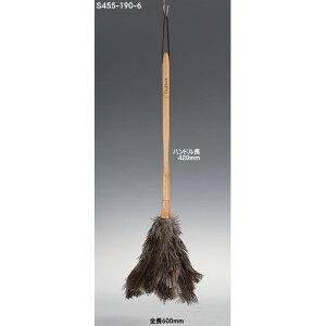 フェザーダスター[60cm] S455-190-6 Feather Duster【ダルトン DULTON】ダチョウ羽根竹材清掃
