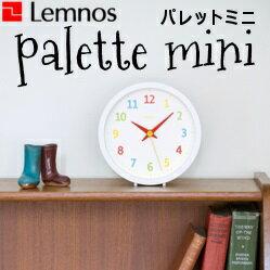 palette mini パレットミニ キッズ掛け置き両用時計Φ150mm カラフルな文字盤 スタンド付属 KID'S+MODERNレーベル 【タカタレムノス Lemnos】