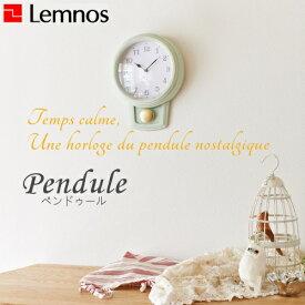 Pendule ペンドゥール【タカタレムノス Lemnos】pc1122 モダン ナチュラル シンプル お洒落 振り子時計 Plainレーベル