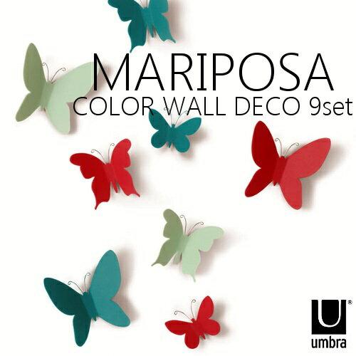 MARIPOSA WALL DECOR 9pc マリポサカラーウォールデコ9セット(カラータイプ)蝶ちょうちょの立体デコステッカー[2470130-022](z) 【アンブラ UMBRA】