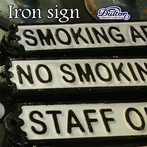 【メール便対応商品】アイアンサイン(2)IronSign[全2種]店舗装飾アンティークレトロアメリカン 【ダルトン DULTON】 【西海岸 インダストリアル】