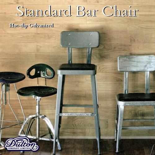 【送料無料】Standard Bar Chair[Hot-dip Galvanized]スタンダードバーチェアー 座面高75cmレトロアメリカンスタイル椅子イス店舗什器 【ダルトン DULTON】 【西海岸 インダストリアル】