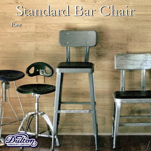 【送料無料】Standard Bar Chair[Raw]スタンダードバーチェアー 座面高75cmレトロアメリカンスタイル椅子イス店舗什器【ダルトン DULTON】 【西海岸 インダストリアル】