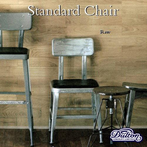 【送料無料】Standard Chair[Raw]スタンダードチェアー 座面高46.5cmレトロアメリカンスタイル椅子イス店舗什器【ダルトン DULTON】 【西海岸 インダストリアル】