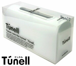 テュネル Tunell スリムサイズのティッシュケース【八幡化成】詰め替え用