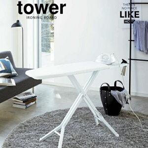【送料無料】スタンド式アイロン台 タワー [ホワイト ブラック] tower ironing board スタンド式 アイロン台 スチールメッシュ構造 高さ調節可能 丁寧な暮らし シンプルライフ【山崎実業 yamazaki】