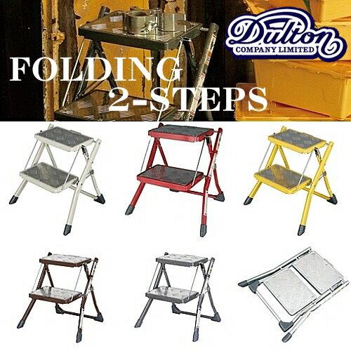 【GY/BRは廃盤】【送料無料】フォールディング2ステップラダー Folding 2-steps ladder【 IVORY RED YELLOW BROWN H.GRAY 】 折りたたみ2段脚立 キャタツ[ラッピング不可]【ダルトン DULTON】 【西海岸 インダストリアル】