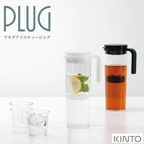 プラグ アイスティージャグ 1.2L PLUG WaterJug 麦茶やコーヒー、水出しアイスティーなどに。 フィルター付き 茶こし付き ピッチャー 水筒 【キントー KINTO】
