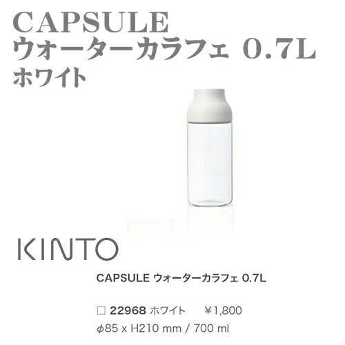 【簡単エントリーで店内全品P10倍!4/1まで】【送料無料】CAPSULE ウォーターカラフェ カプセル 0.7L ホワイト 麦茶やコーヒーなどに。口が広くて洗いやすい冷水筒。冷蔵庫にピッタリ。ジャグ ピッチャー 水筒 【キントー KINTO】(z)