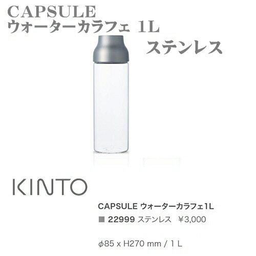 【あす楽】【送料無料】CAPSULE ウォーターカラフェ カプセル 1L ステンレス 麦茶やコーヒーなどに。冷蔵庫 ジャグ ピッチャー 水筒 【キントー KINTO】(z)