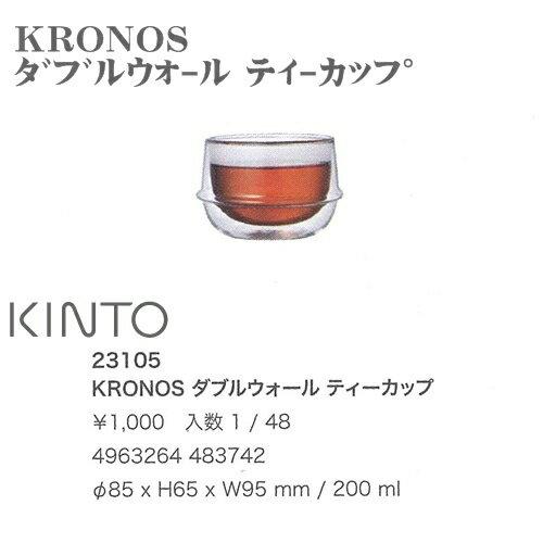 KRONOS series ダブルウォール ティーカップ コーヒー 耐熱 デザイン ダブルウォール 保温 保冷 アイスティー ワイングラス スープ 2重構造 【キントー KINTO】