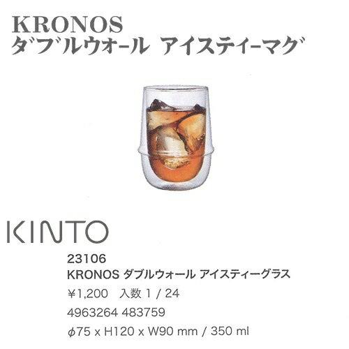 KRONOS series ダブルウォール アイスティーグラス コーヒー 耐熱 デザイン ダブルウォール 保温 保冷 アイスティー ワイングラス スープ 2重構造 アルセニオ ガルシア 【キントー KINTO】(z)