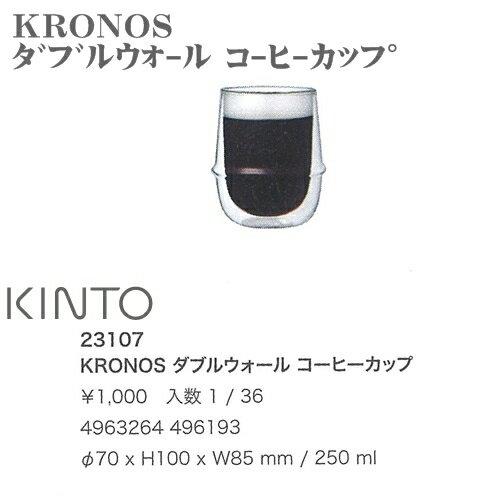KRONOS series ダブルウォール コーヒーカップ コーヒー 耐熱 デザイン ダブルウォール 保温 保冷 アイスティー ワイングラス スープ 2重構造 アルセニオ ガルシア 【キントー KINTO】