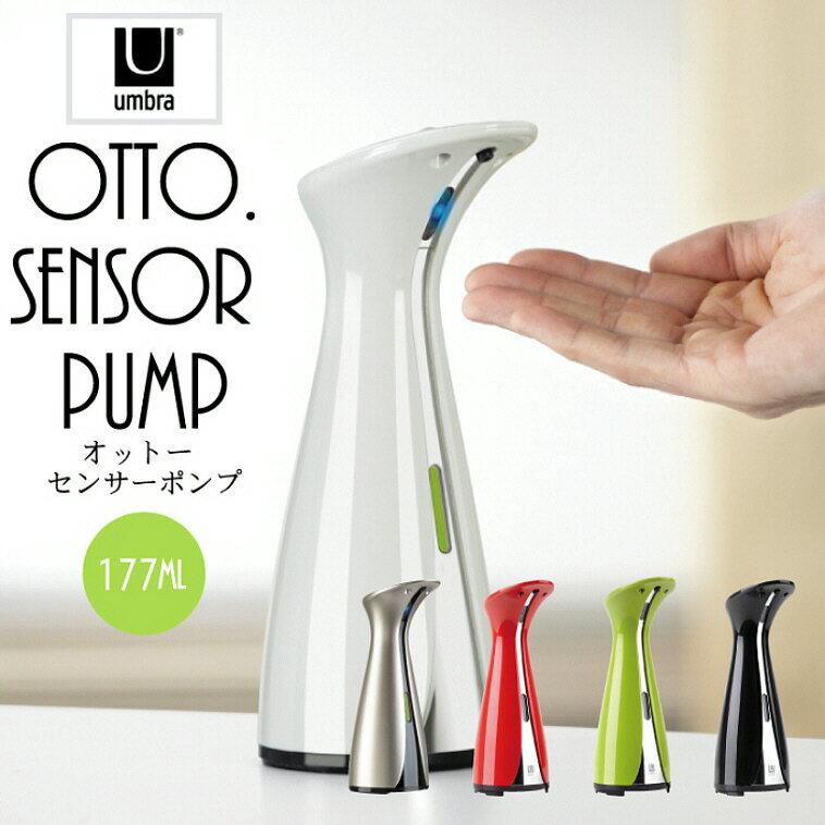 【送料無料】オットー センサーポンプ OTTO SENSOR PUMP 自動でソープが出てくる便利機能付き!手をかざすだけで光センサーキャッチ オットー センサーポンプ【アンブラ UMBRA】(z)