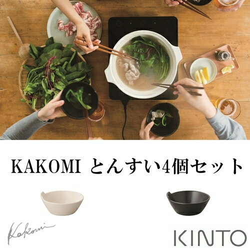 【あす楽】【送料無料】[LOT商品]KAKOMI とんすい 4個セット ヘルシー 蒸し料理 KAKOMI カコミ 囲み ホワイト ブラック とんすい 【キントー KINTO】(z)