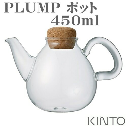 PLUMP ポット 450ml プランプ ポット 耐熱ガラス ティーポット コルク ガラス製 紅茶 珈琲 紅茶 ヴィンテージ アメリカン 北欧【キントー KINTO】