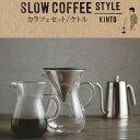 ポイント スローコーヒースタイル コーヒーカラフェセット コーヒー サーバー SlowCoffeeStyle キッチン