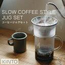 ポイント スローコーヒースタイル コーヒージャグセット コーヒー サーバー SlowCoffeeStyle