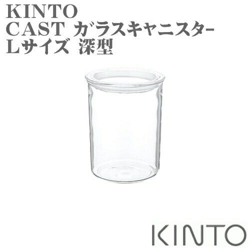 CAST ガラスキャニスターL 深型 キャスト シリコーンパッキン付き 容器 ストッカー ガラス瓶 耐熱ガラス スタッキング可 保存瓶 【キントー KINTO】