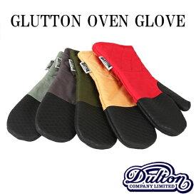 グラットン オーブン グローブ GLUTTON OVEN GLOVE [欠品色有り] ダルトン DULTON】ミット アウトドア