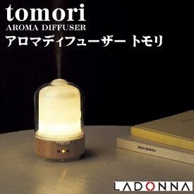 【送料無料】アロマディフューザー トモリ Aroma Diffuser tomori【ラドンナ LADONNA】ライト付き 天然木 ランタンタイプ 透明ガラス 噴射式