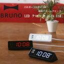 【送料無料 ポイント10倍】【BRUNO ブルーノ】 LED クロック with USB 電波 充電 目覚まし 調光 時計 [ホワイト|ブラ…