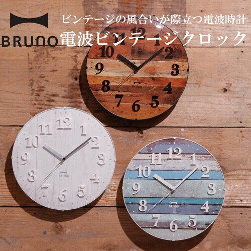 【送料無料】【BRUNO ブルーノ】電波ビンテージクロック アンティーク ウッド調 板 数字 壁掛け [全3色]直径30cm 【イデアインターナショナル IDEA】(z)