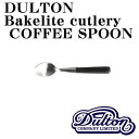 BAKELITE CUTLERY COFFEE SPOON コーヒースプーン DTCT-01 ベイクライト 樹脂 スプーン フォーク ナイフ カフェ ダイ…