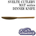 SVELTE CUTLERY MAT DINNER KNIFE ディナーナイフ DTCT-19 スヴェルトカトラリー 真鍮色 ブラック つや消し スプーン フォ...