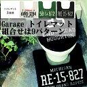 【送料無料】GARAGE series ガレージシリーズ トイレマット 【全3種類】便座カバー 洗浄便座 車 ナンバープレート メ…