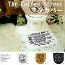 【送料無料】The Coffee Street series ザ・コーヒーストリート シリーズ トイレフタカバー(洗浄便座用)【全3種類】便座カバー 洗浄便座 ...