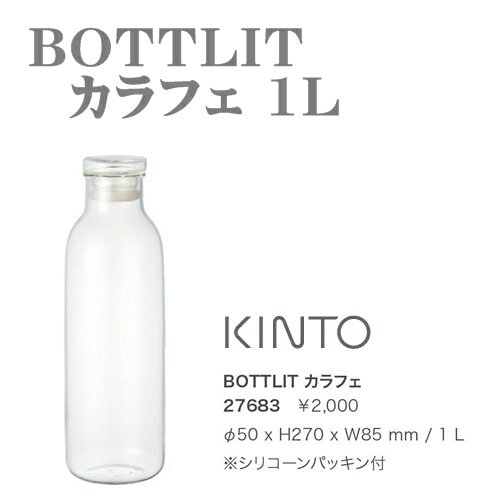【あす楽】【送料無料】BOTTLIT series BOTTLIT カラフェ ボトリット 麦茶やコーヒーなどに。冷水筒。冷蔵庫 ピッチャー 水筒  【キントー KINTO】(z)