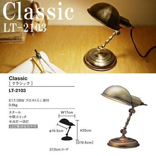 【送料無料】CLASSIC [クラシック] ゴールド GD アンティーク 真鍮 ヴィンテージ ビンテージ モード デコラティブ アーム 角度 調節可能 スチール LT-2103 【インターフォルムINTERFORM】
