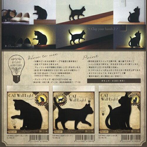 CAT WALL LIGHT キャットウォールライト LED [全3種]【東洋ケース】Wall Sticker ウォールステッカー.シール 壁シール 壁紙 ウォールストーリー シールデコレーション コンセント