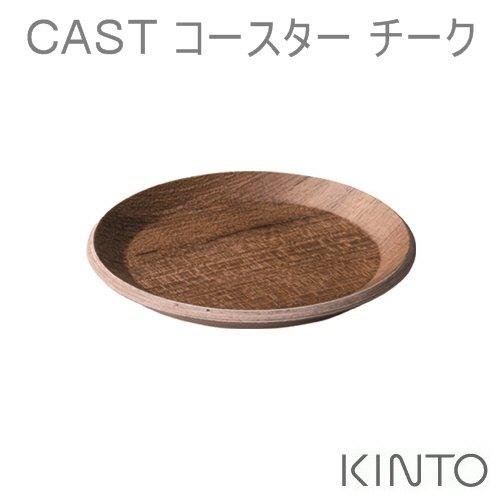 【LOT商品】CAST コースター チーク×6枚セット コーヒー 紅茶 天然木 合板 トレイ トレー PLYWOOD プライウッド 23090 【キントー KINTO】