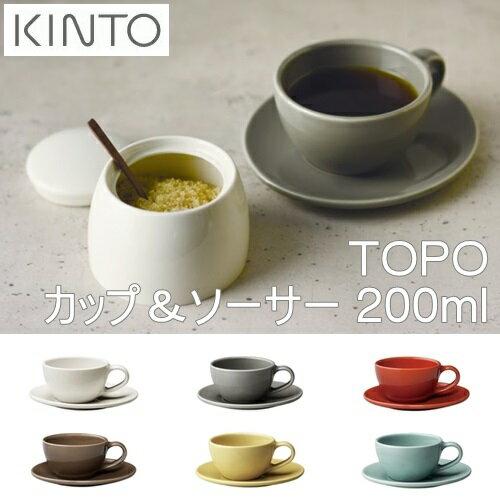 TOPO カップ&ソーサー 200ml [全6色] アメリカン ダイナー コーヒー ダイナー ヴィンテージ かわいい シンプル 【西海岸 インダストリアル】 【キントー KINTO】(z)