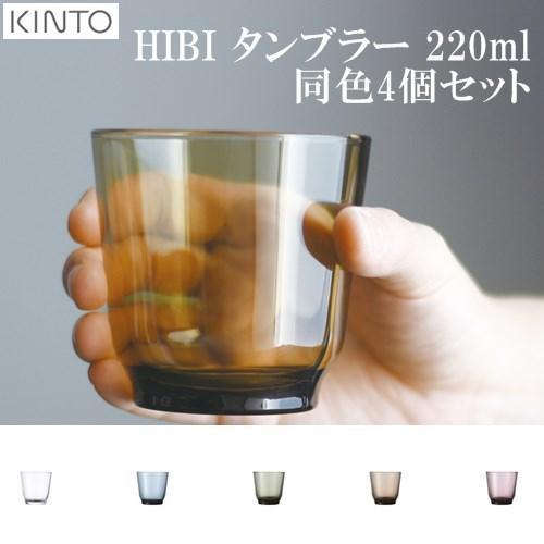 【LOT商品】HIBI タンブラー 220ml  同色4個セット グラス コップ お水用 カフェ コーヒータンブラー [全5色] シンプル キッチン キッチンコップ 【キントー KINTO】
