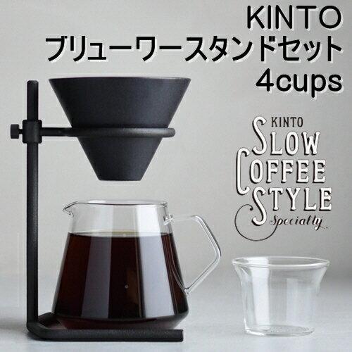【送料無料】ブリューワースタンドセット 4cups SLOW COFFEE STYLE SPECIALTY 04 スローコーヒースタイル コーヒーサーバー キッチン コップ ピッチャー 【キントー KINTO】