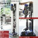 【送料無料】コードレスクリーナースタンド タワー CORDLESS CLEANER STAND TOWER ダイソン V8シリーズ V7シリーズ …