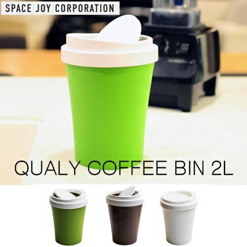 MINI COFFEE BIN ミニ コーヒービン 2L ごみ箱 ゴミ箱 ダストボックス dustbox クオリー タイ ブランド お洒落 プラスティック【SPACE JOY スペースジョイ 】(z)