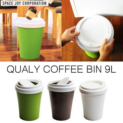 COFFEE BIN コーヒービン 9L ごみ箱 ゴミ箱 ダストボックス dustbox クオリー タイ ブランド お洒落 プラスティック【SPACE JOY スペースジョイ 】(z)