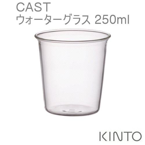 【LOT商品】CAST ウォーターグラス 250ml×4個セット お水 お冷 グラス 珈琲 コーヒー 紅茶 お茶 ティー ビアガーデン グランピング キャンプ 8430【キントー KINTO】