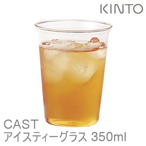 【LOT商品】CAST アイスティーグラス 350ml×4個セット お水 お冷 グラス 珈琲 コーヒー 紅茶 お茶 ティー ビアガーデン グランピング キャンプ 8431【キントー KINTO】